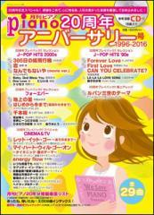 【配送方法選択可!】GTK01094346 ムックシリーズ178 月刊ピアノ20周年アニバーサリー号 (参考演奏CD付)【z8】