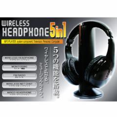 5in1 ワイヤレス サウンドヘッドフォン 多機能 高性能 FMラジオ搭載 FMラジオ 無線 コードレス