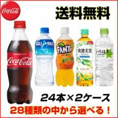 コカコーラ 500mlPET+α よりどり 28種類の対象商品から 選り取り2ケース アクエリアス いろはす 綾鷹 爽健美茶 ジョージア メーカー直送