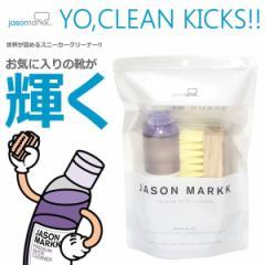 超得 JASON MARKK(ジェイソンマーク)スニーカー クリーナー シューズクリーニングキット/靴 4oz PREMIUM KIT
