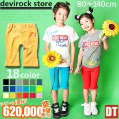 子供服 [DT 18色から選べる♪カラバリ豊富なストレートストレッチハーフパンツ レギパン] ×送料無料 M1-3