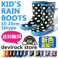 子供服 [全16色から選べる♪キッズラバーレインブーツ レインシューズ 長靴 雨具] スター M0-0 ×送料無料