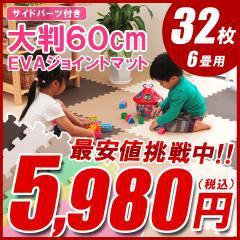 「 大判EVAジョイントマット 」【tm】32枚セット(約6畳分)約60×60cmカーペット ラグ ラグマット 防音 マット 子供部屋 赤ちゃん