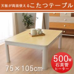 こたつ 長方形 こたつ台「カジュアルこたつ台(リバーシブル)」【IT】75×105cm(高さ38.5cm)こたつ台 こたつテーブル こたつ本体 コタツ
