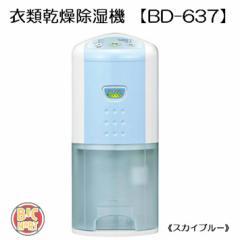 コロナ 除湿機 BD-637-AS 部屋干し