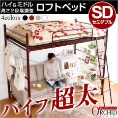 ◆新生活/寝台◆高さ調整可能な極太パイプ  ロフトベッド 【ORCHID-オーキッド-】(黒色)セミダブル/寝具/家具/送料無料(HT70-97)