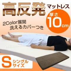 在庫処分☆ 高反発 マットレス [シングルsize] 【27D/140N】日本人にはちょうどいい硬さ!! 体圧分散 高反発 快適睡眠 10cm