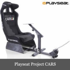 入荷台数限定 Playseat プレイシート ホイールスタンド 椅子 セット 「Project CARS」 送料無料
