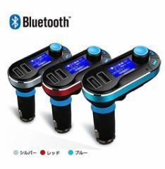 FMトランスミッター bluetooth リモコン対応 SDカード対応 車載用12V シガーソケット USB充電ポート搭載  (ブルー)