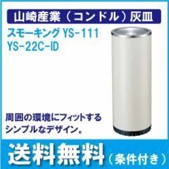 山崎産業(コンドル) スモーキングスタンドYS-111 YS-22C-ID メーカー直送 代引き不可