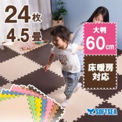 ジョイントマット 大判 60cm 4.5畳 24枚組 EVA 高品質 防音安心 フロアマット