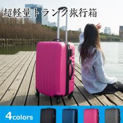 スーツケース キャリーケース キャリーバッグ 超軽量トランク旅行箱Sサイズ4色