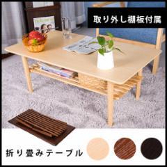 折り畳みテーブル 折りたたみ式 木製 センターテーブル 棚付き 幅90 家具
