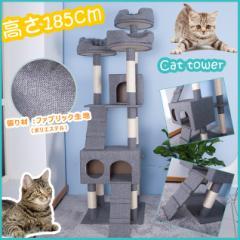 キャットタワー 据え置き 猫タワー 全高185cm 猫 キャット キャットトンネル  爪とぎ  多頭飼い  「隠れ家」