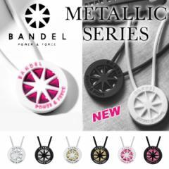 バンデル ネックレス メタリックシリーズ【ラッピング無料】(メール便送料無料) (正規販売店) BANDEL necklace パワーアップギア