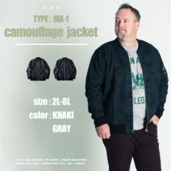【大きいサイズ】【メンズ】AZ DEUX MA-1タイプ 迷彩柄カットジャケット【秋冬新作】azcj-160463