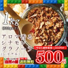 【SALE】【半額】全2種から選べるアロマ香るグラノーラ(500g×2袋) 送料無料  グラノーラ ダイエット お菓子
