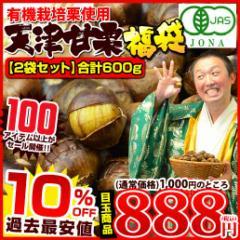 【100品セール】送料無料 有機栽培天津甘栗 天津甘栗 福袋 2個セット 合計600g お菓子