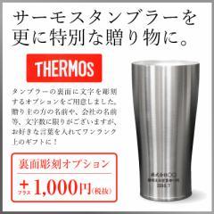 【サーモスタンブラー彫刻オプション1080円】※オプションのみでは注文いただけません。対象の商品と同梱にてご注文ください。