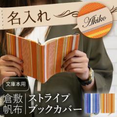 ブックカバー 文庫 名入れ 名前入り 倉敷 帆布 日...