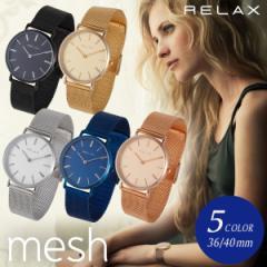 腕時計 メンズ レディース おしゃれ RELAX リラックス Mesh メッシュ 40mm 36mm ペアウォッチ(1本) メンズ 腕時計 ギフト