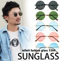 サングラス infinit サングラス メンズ レディース 丸 3364 UVカット 丸型 ラウンド ユニセックス 男女 おしゃれ  ファッショングラス