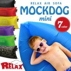 エアーソファー 送料無料 アウトドア キャンプ AIRSOFA RELAX MOCKDOG mini リラックス モックドッグミニ relax エアソファー