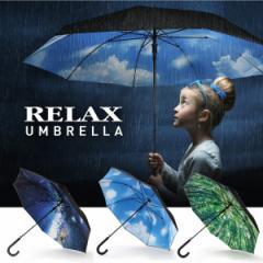 【RELAX/リラックス】UMBRELLA アンブレラ 傘 かさ 宇宙 青空 木陰 雨傘 長傘