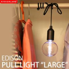 """【KIKKERLAND/キッカーランド】Edison Pull Light """"Large""""エジソンプルライト""""ラージ"""" Lサイズ LED 非常用電気 防災 電池付属"""