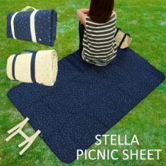 ステラレジャーシート STELLA PICNIC SHEET ピクニックシート  ビニールシート 大きい おしゃれ 収納  ござ レジャーマット