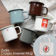 Zuda ズダクラシックエナメルマグ トートバッグ付き 琺瑯 ホーロー ほうろう オリジナルキャンバストートバッグ マグカップ  保温