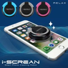 【RELAX】i-SCREAN/アイスクリーン スマートフォン画面クリーニングロボット マイクロファイバークリーンパッド 手動【メール便OK】