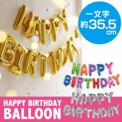 HAPPY BIRTHDAY BALLOON 誕生日 風船 ハッピーバースデーバルーン 装飾 デコレーション バルーン パーティー 文字【メール便OK】