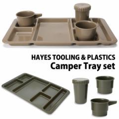 HAYES TOOLING & PLASTICS/ヘイズ ツーリング アンド プラスチック キャンパートレイセット カップ コップ BBQ キャンプ アウトドア