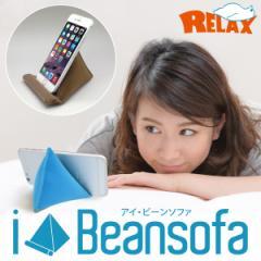 RELAX iBeansofa アイ・ビーンソファ フランネルクッションタイプ スマートフォンソファ スマホスタンド リラックス