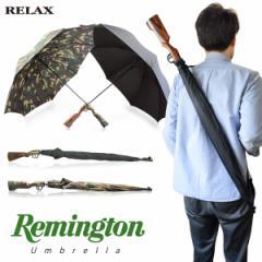 ライフル傘 Remington umbrella/レミントン・アンブレラ キッズサイズ アンブレラ