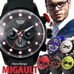 腕時計 メンズ腕時計 おしゃれ 送料無料 FrancTemps フランテンプス MIGAULT ミゴール 腕時計 人気 ブランド