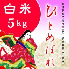 【ひとめぼれ】 白米 5kg 28年会津米新鶴産・産直米 送料無料