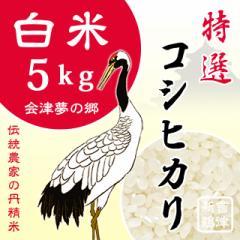 【特選コシヒカリ】 白米 5kg 28年会津米新鶴産・産直米 送料無料