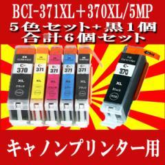 CANON(キャノン) 互換インクカートリッジ BCI-371XL+370XL/5MP 5色セット +ブラック1個 BCI-370XLPGBK BCI-371XLC BCI-371XLM