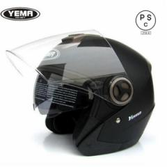 ヘルメット バイクヘルメット ジェット ダブルシールド シールド開閉可能 多色 PSC付き YEMA-623