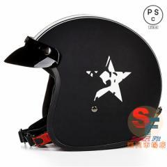 バイクヘルメット バイク用 ヘルメット ジェット 3/4ヘルメット 半帽 レトロなハーレーヘルメット PSCマーク付き[オートバイ] GXT-386