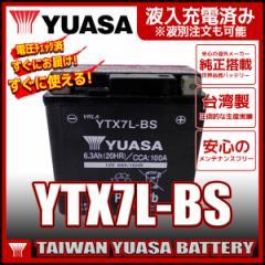 台湾 YUASA ユアサ YTX7L-BS 互換 DTX7L-BS FTX7L-BS GTX7L-BS 初期充電済 即使用可能 バイクバッテリー