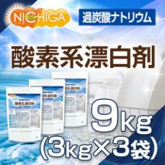 酸素系漂白剤 3kg×3袋 過炭酸ナトリウム [02]