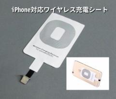 ワイヤレス充電シート iPhone7/6/5対応 ワイヤレ...