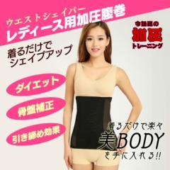 女性用加圧腹巻 ウエストシェイパー レディース 加圧インナー ウエスト お腹 引き締め ダイエット  体幹矯正 SZG050D
