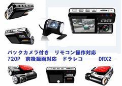 ドライブレコーダー 前後同時記録 720P録画 140度広角 アングル調節 夜間撮影 上書き 安全運転 前後レンズドラレコ DRX2