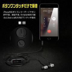 iPhone用ボイスレコーダー ボタン式録音 androidにも対応 通話中録音保存 最大16時間保存 5時間連続録音 上書き保存 IPVR512