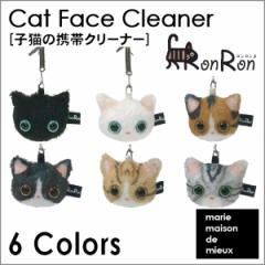 【かわいい子猫の携帯クリーナー】 RonRon♪シリーズ Cat Face Cleaner [ ネコのおカオのクリーナー ] 6種類