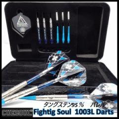 ダーツバレル  Fighting Soul タングステン 95% 1003L
